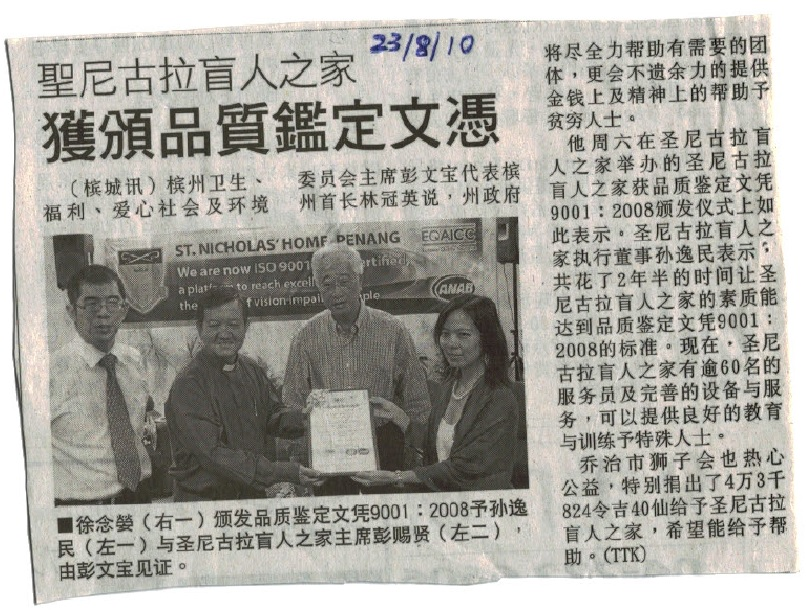 [:en]圣尼古拉盲人之家获颁品质鉴定文凭[:]